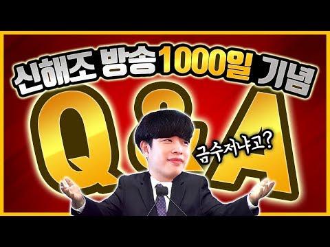 많은 분들께서 궁금해하셨던 '신해조' 의 모든걸 알려드립니다! 「방송 1000일 기념 QnA」
