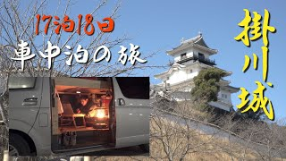 17박18일 차박으로 일본여행 7일차, 시즈오카掛川城(…
