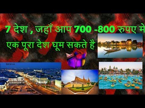 7 देश , जहाँ आप 700 -800 रुपए में एक पूरा देश घूम  सकते है .for only Indian people.