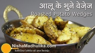 Roasted Potato Wedges Recipe - Oven Baked Potato Wedges Recipe