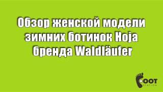 Женские ортопедические зимние ботинки Hoja от Waldläufer.