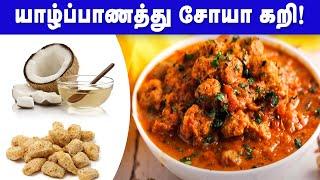 Soya curry in Jaffna |  | Jaffna Style Soya Curry | Pasiyum Rusiyum