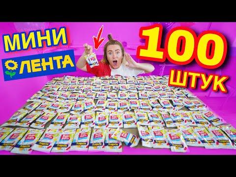 МИНИ ЛЕНТА 3 открыла 100 штук ! Собираю ВСЮ коллекцию !