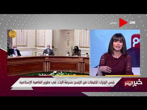 خبر اليوم - رئيس الوزراء: تكليفات من الرئيس بسرعة البدء في تطوير القاهرة الإسلامية