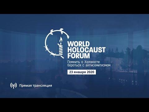 Пятый Всемирный форум по Холокосту: «Помнить о Холокосте: бороться с антисемитизмом»