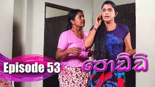 Poddi - පොඩ්ඩි | Episode 53 | 30 - 09 - 2019 | Siyatha TV Thumbnail