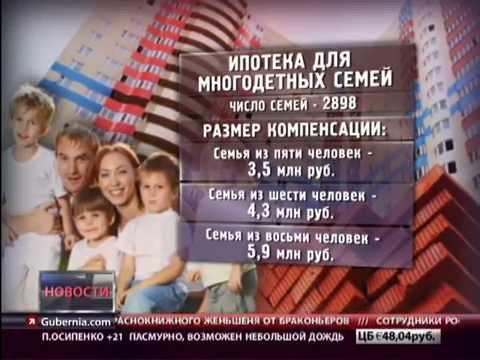 погасить ипотеку многодетным семьям в хабаровске может, этот