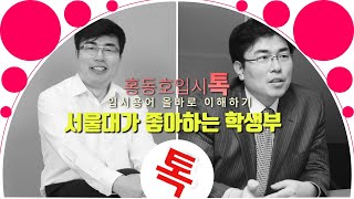서울대 수시, 인문 내신 1.7로 사회계열 합격