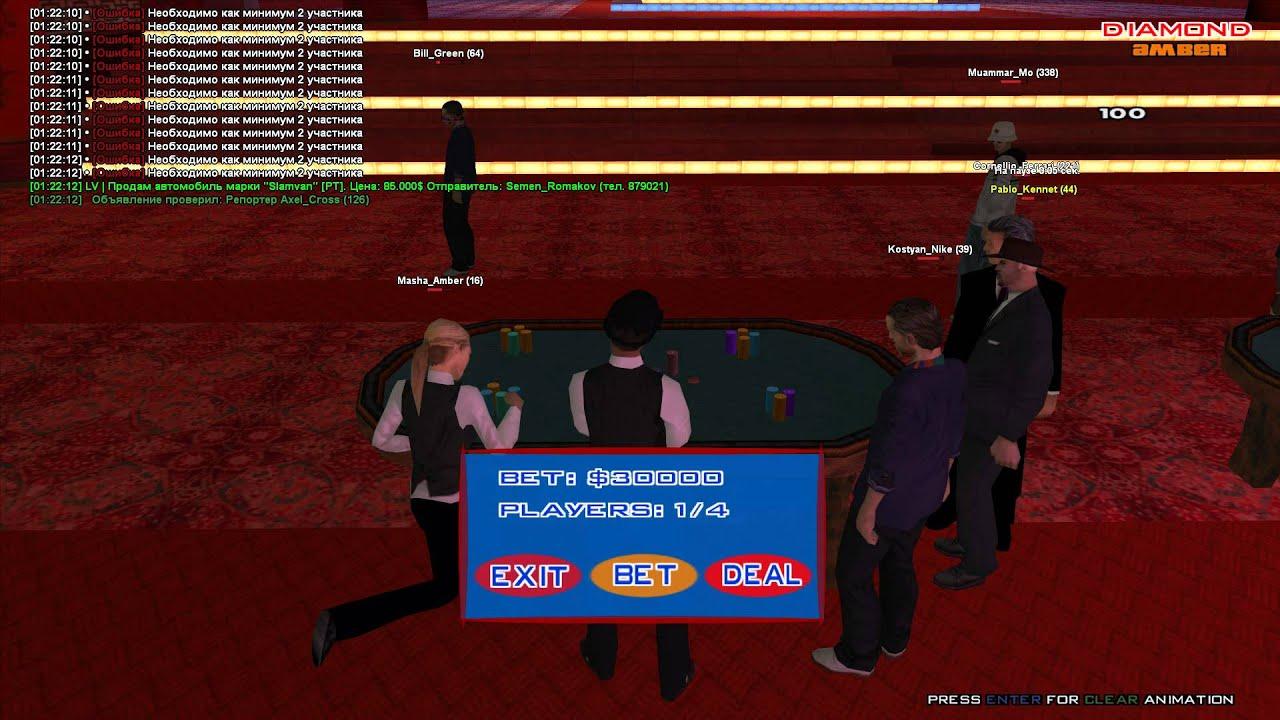 Как багоюзить в казино на diamond rp казино марафон что это