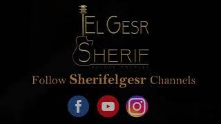 تامر حسني - كفاياك أعذار - جيتار شريف الجسر - Sherif Elgesr - Kefaiak a'azar Guitar- Tamer Hosny