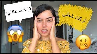 عزة زعرور- قدمت استقالتي Azza Zarour - I Quit my Job