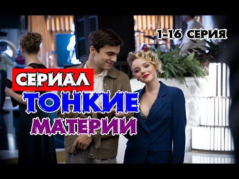 """Анонс сериала """"Тонкие материи"""" (16 серий)"""