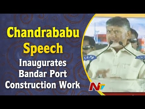 Chandrababu Speech | Inaugurates Bandar Port Construction Work At Krishna District | NTV