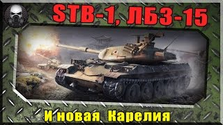 STB-1, ЛБЗ-15, Неадекват и Измененная карелия ~ World of Tanks ~