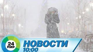 Новости 10:00 от 11.02.2021