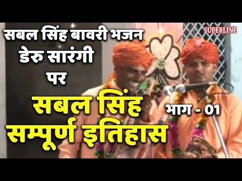 Sabal Singh Sampuran Itihas Part=1