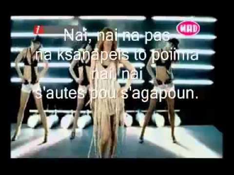 Elena Paparizou   Gigolo Karaoke   Instrumental