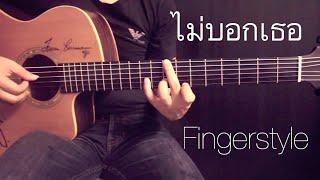 ไม่บอกเธอ- Bedroom Audio Fingerstyle Guitar Cover by Toeyguitaree (tabs)ไ
