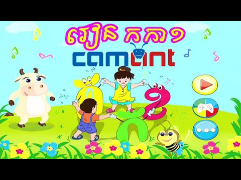 Education Cambodian Kids , Learn Kor Ka, By CamAnt  2015