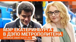 Александр Высокинский отвечает на вопросы E1.RU в прямом эфире