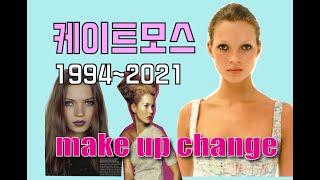 [make up]케이트 모스 메이크업 변천사(1994~…