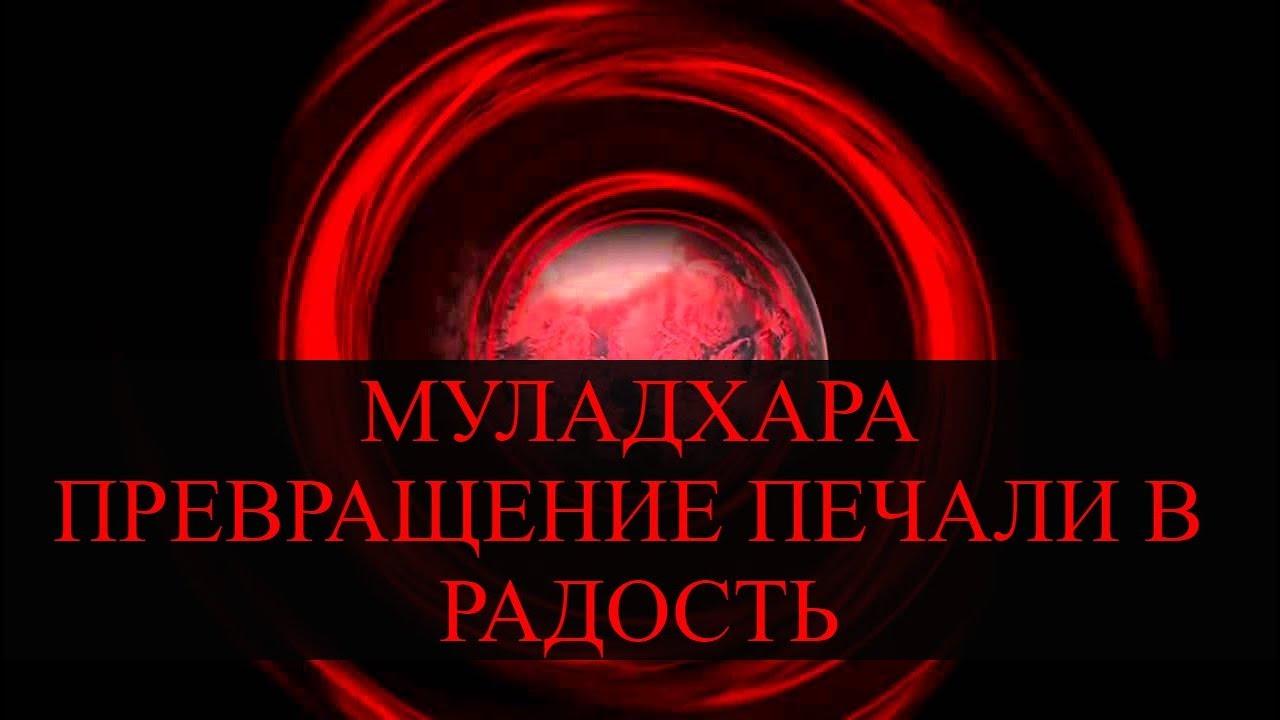 Cольфеджио 396 Гц 1-я чакра (Муладхара). Избавление от тревог, страхов и внутренних блоков