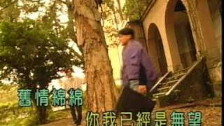 洪一峰-舊情綿綿