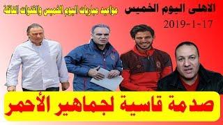 الاهلى اليوم الخميس 2019/1/17 |  موعد مباريات اليوم والقنوات الناقلة