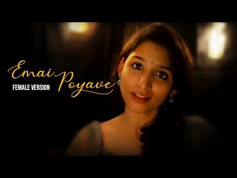 Emai Poyave Female Version| Manjusha Sulochana | 4k