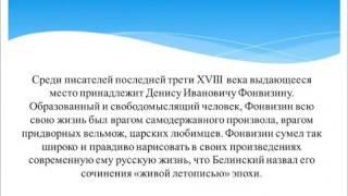 Денис Фонвизин биография