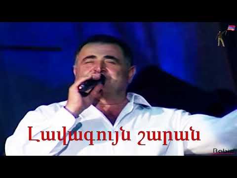 Aram Asatryan   Lavaguyn Sharan 720p