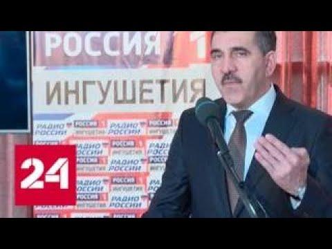 ВГТРК перешло на цифровое вещание в Ингушетии - Россия 24