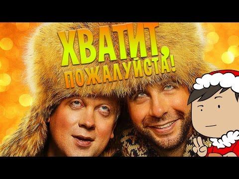 Ролик ЁЛКИ 5 - СКАТЫВАЕМСЯ В НОВЫЙ ГОД КИНОБЛОГ ОПТИМИССТЕРА