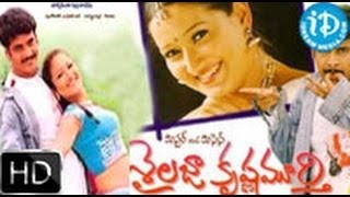 Mr & Mrs Sailaja Krishnamurthy (2004) - HD Full Length Telugu Film - Sivaji - Laila Mehdin