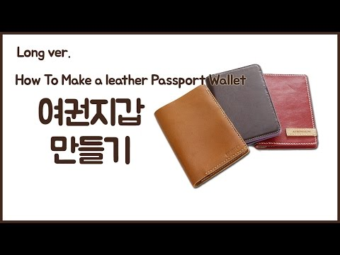 여권지갑 만들기#11 ( How To Make a leather Passport Wallet ) Long ver.