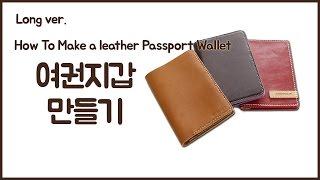 여권지갑 만들기11  How To Make a leather Passport Wallet  Long ver.