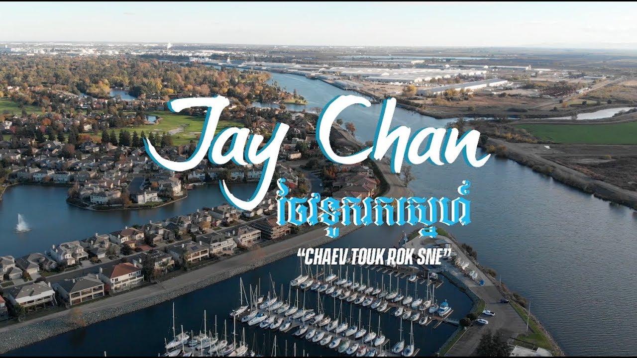 Jay Chan -  ចែវទូករកស្នេហ៍ Chaev Touk Rok Sne (Official MV)