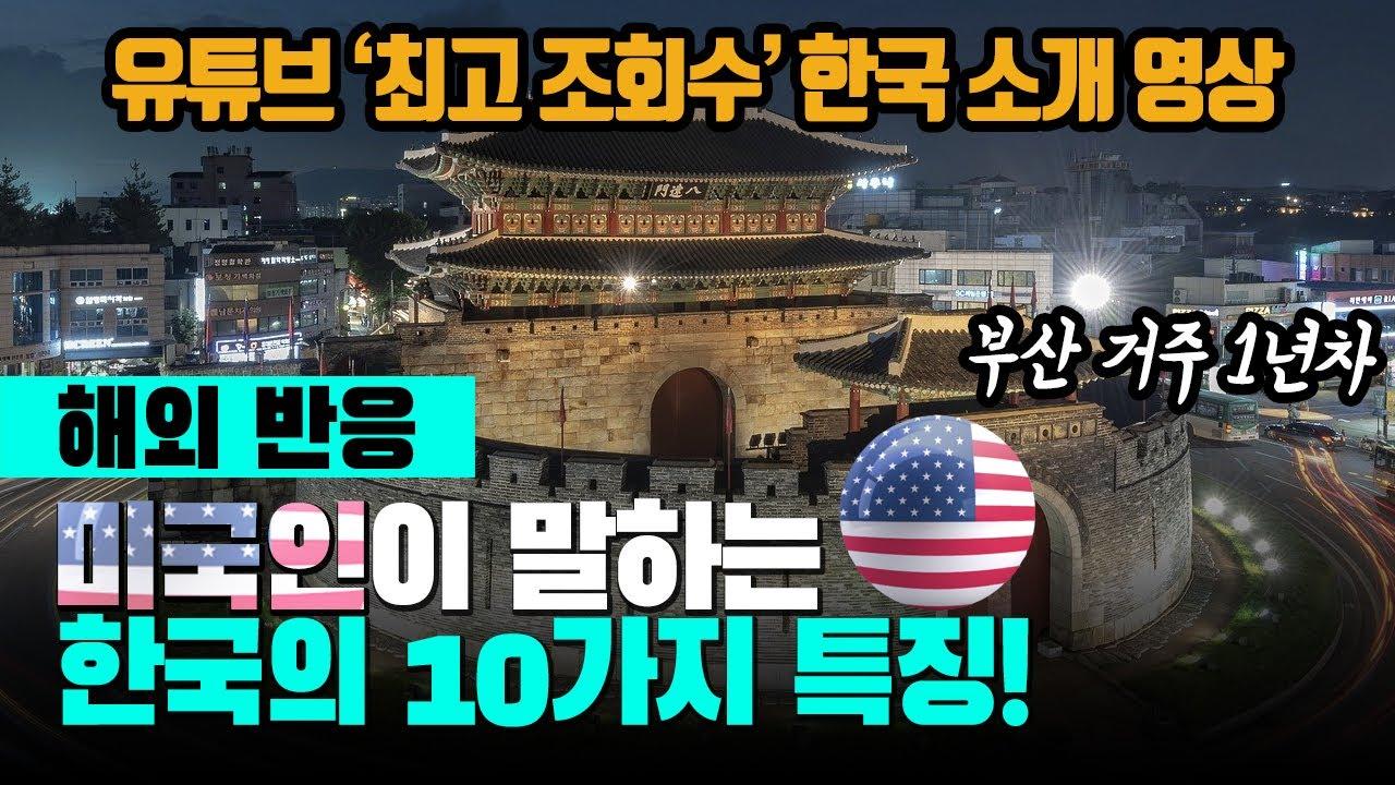 [해외반응]미국인이 말하는 한국의 10가지 특징! 부산 거주 1년차!