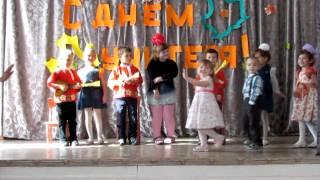Скачать День учителя 2012 ДО