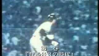 21世紀への伝説史 長嶋茂雄 第一巻「背番号3の時代」