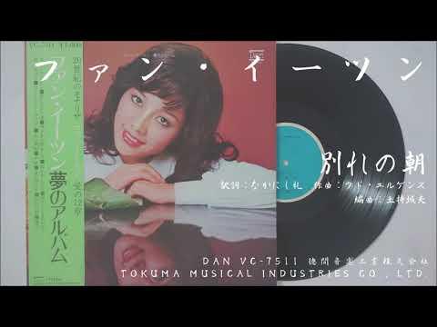 ファン・イーツン 方怡珍 - 別れの朝 (1973.09)