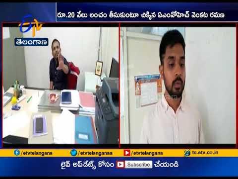 AMOH Venkataramana Caught in ACB Raids   Over Bribe Case   Hyderabad