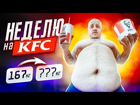 ЧТО БУДЕТ ЕСЛИ НЕДЕЛЮ ЕСТЬ ТОЛЬКО KFC? / ЭКСТРЕМАЛЬНЫЙ ЧЕЛЛЕНДЖ