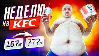 Супер Стас - ЧТО БУДЕТ ЕСЛИ НЕДЕЛЮ ЕСТЬ ТОЛЬКО KFC? / ЭКСТРЕМАЛЬНЫЙ ЧЕЛЛЕНДЖ - VIDEOOO