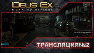 Deus Ex: Mankind Divided l Графон на максимум в 60фпс l