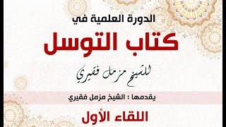 الدورة العلمية في كتاب التوسل للشيخ مزمل فقيري  حفظه الله ( اللقاء الأول )
