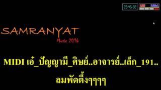 สาวเลยยังรอ คัฑรียา มารศรี [KARAOKE] By Samranyat music