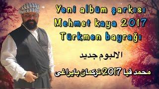 Yeni albüm şarkısı Mehmet kaya 2017 Türkmen bayrağı البوم جديد اغنيه محمد قيا 2017 تركمان بايراغى