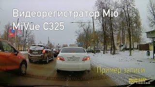 Видеорегистратор Mio MiVue C325 | Пример записи