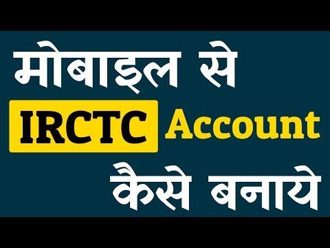 Mobile Se IRCTC Account Kaise Banaye   IRCTC Account Kaise Banaye, मोबाइल से IRCTC अकाउंट कैसे बनाये